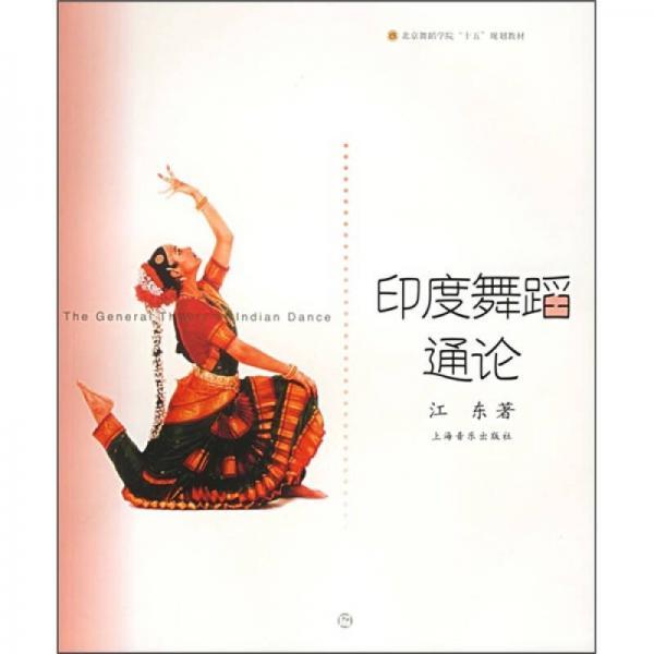 北京舞蹈学院舞蹈教材丛书:印度舞蹈通论