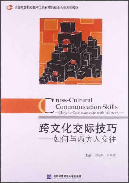跨文化交际技巧:如何与西方人交往/全国高等院校基于工作过程的校企合作系列教材