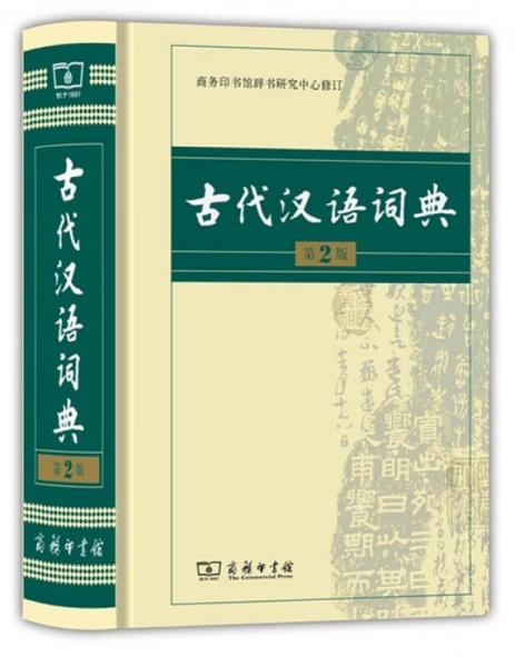 Ancient Chinese Dictionary (2nd Edition)