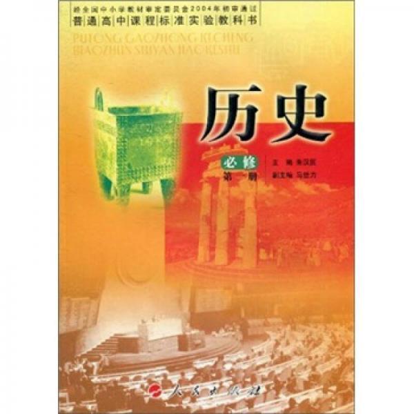 Standard High School Curriculum Standard Experiment Textbook: History (Compulsory) (Volume 1)