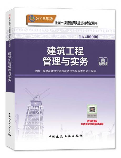 一级建造师2018教材 2018一建建筑教材 建筑工程管理与实务 (全新改版)