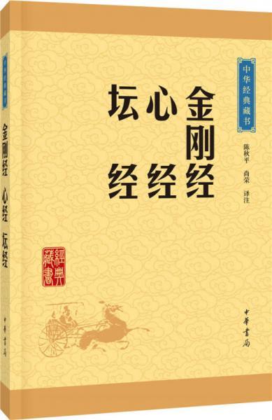 中华经典藏书:金刚经·心经·坛经(升级版)