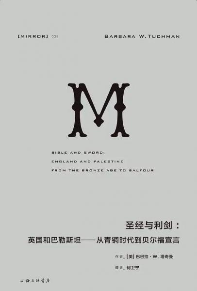 史记(文白对比本)(平装全四册)