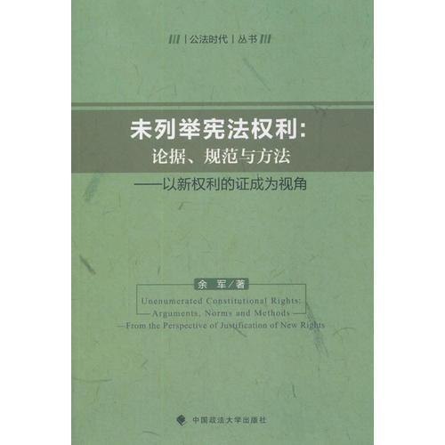 未列举宪法权利: 论据、规范与方法——以新权利的证成为视角