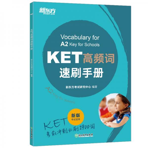 新东方KET高频词速刷手册