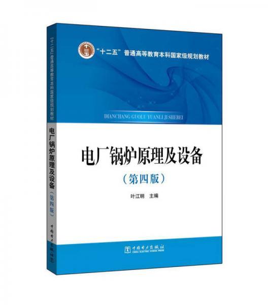电厂锅炉原理及设备(第四版)