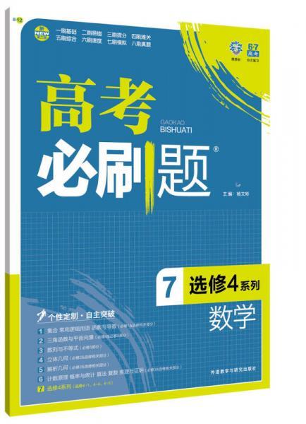 理想树 2017版 高考必刷题数学7 选修4系列 (选修4-1、4-4、4-5)适用于高二、高三年级 2017年高考适用