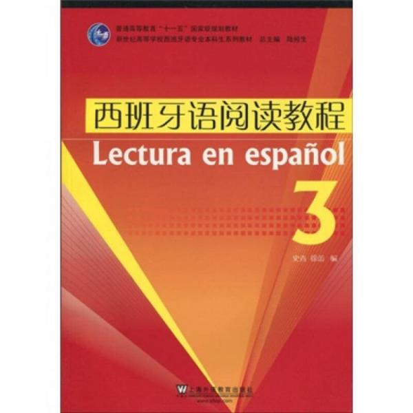 西班牙语阅读教程(3)