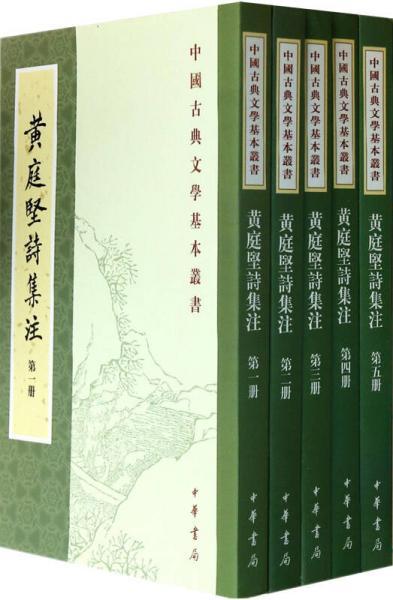 黄庭坚诗集注(全五册)