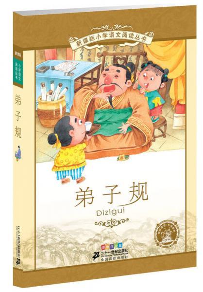 新课标小学语文阅读丛书:弟子规 (第8辑 彩绘注音版)