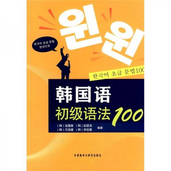 韩国语初级语法100