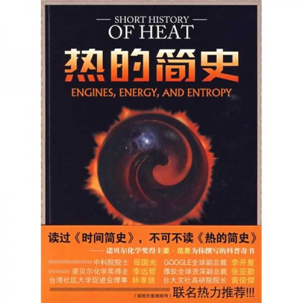 A brief history of heat