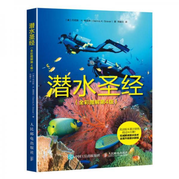 潜水圣经(全彩图解第4版)