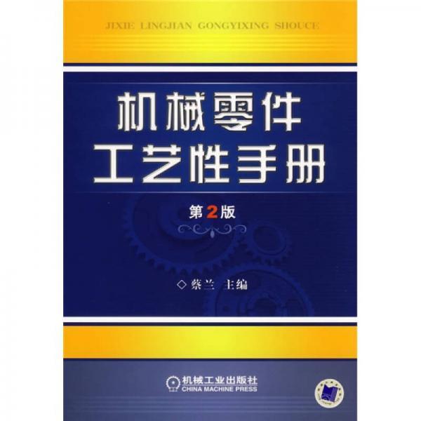 机械零件工艺性手册