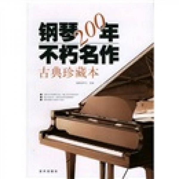 钢琴200年不朽名作
