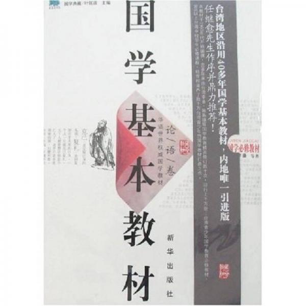 国学基本教材·论语卷