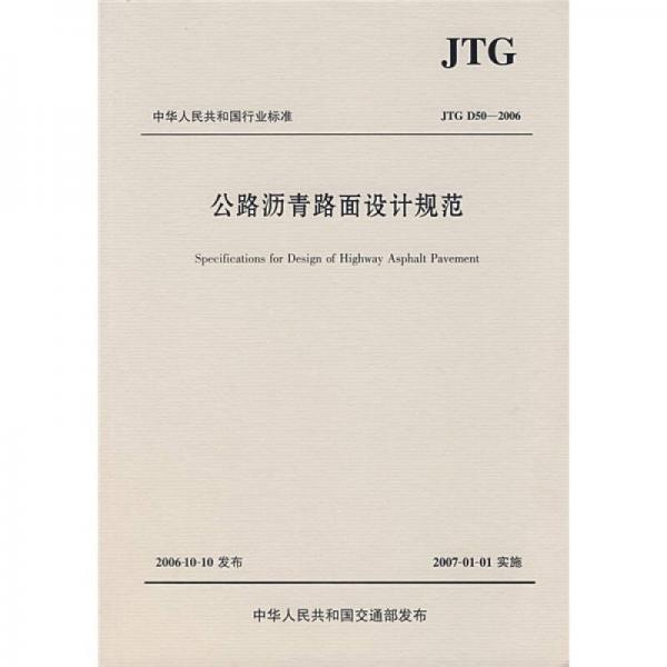 中华人民共和国行业标准:公路沥青路面设计规范