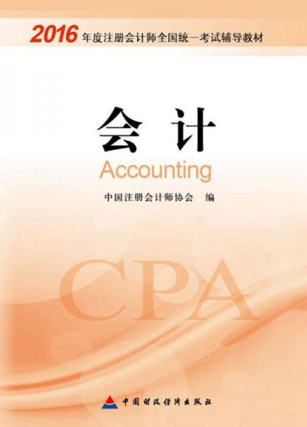 2016 unified national examination for certified public accountants tutorial materials: accounting