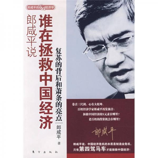 郎咸平说:谁在拯救中国经济
