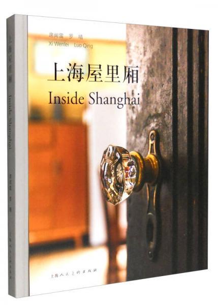 上海屋里厢(中英双语)