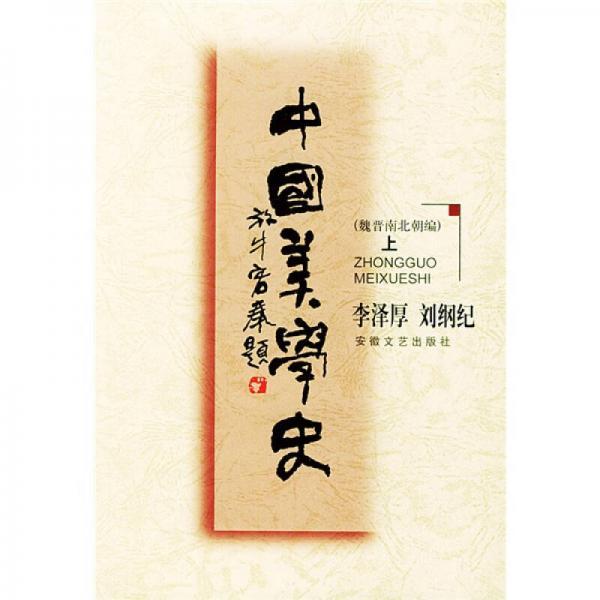 中国美学史