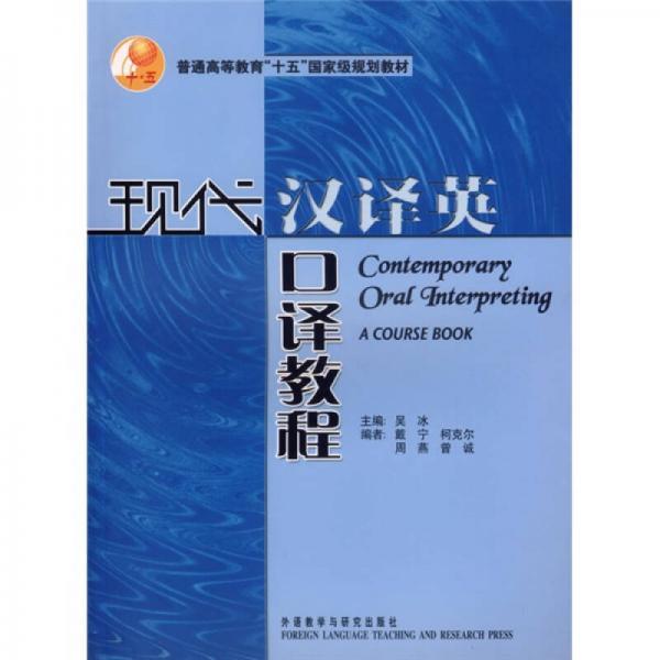 现代汉译英口译教程