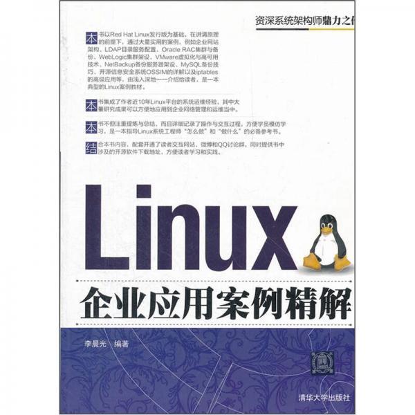 Linux企业应用案例精解