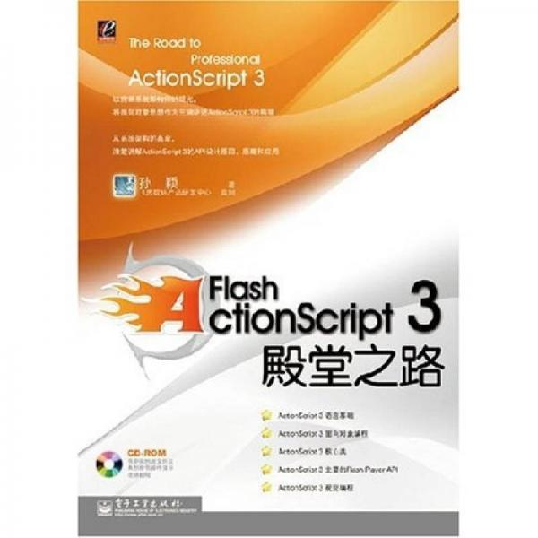 Flash ActionScript 3殿堂之路