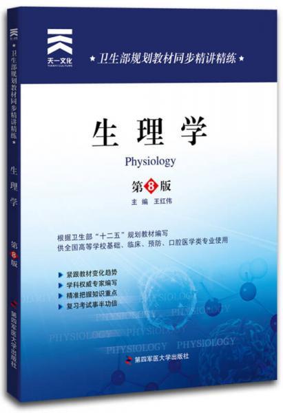 卫生部规划教材同步精讲精练:生理学(第8版)