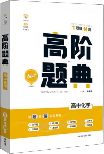 理想树 6·7高考自主复习 高阶题典:高中化学(题海题库)
