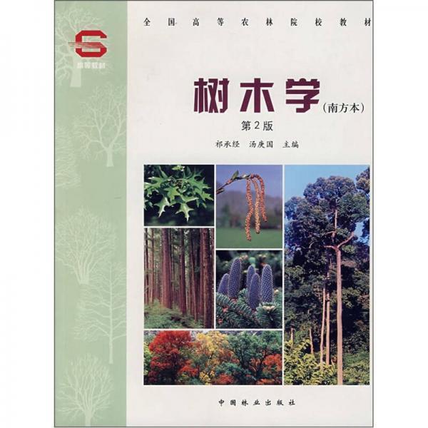 全国高等农林院校教材:树木学(南方本)(第2版)