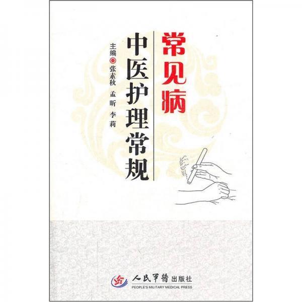 Traditional Chinese Medicine Nursing Routine