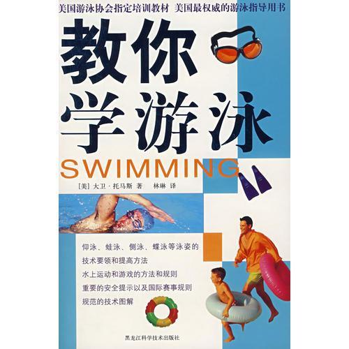 教你学游泳