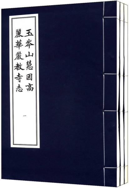 玉岑慧因高丽华严教寺志(一函三册)