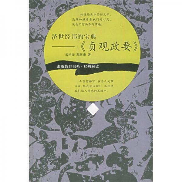 "The Book of Economic Religion ""Zheng Guan Zheng Gao"""