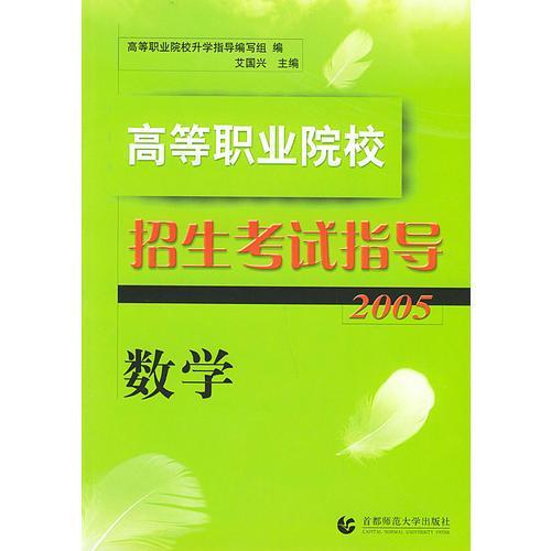 高等职业院校招生考试指导(2005)·数学