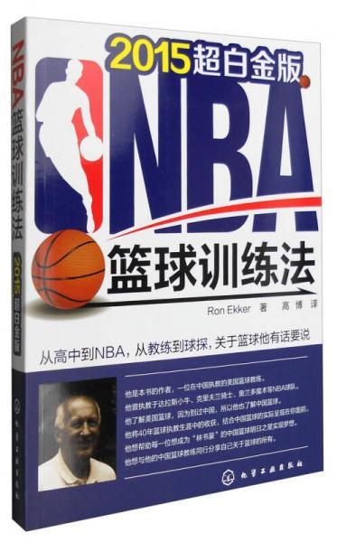 NBA篮球训练法(2015年超白金版)