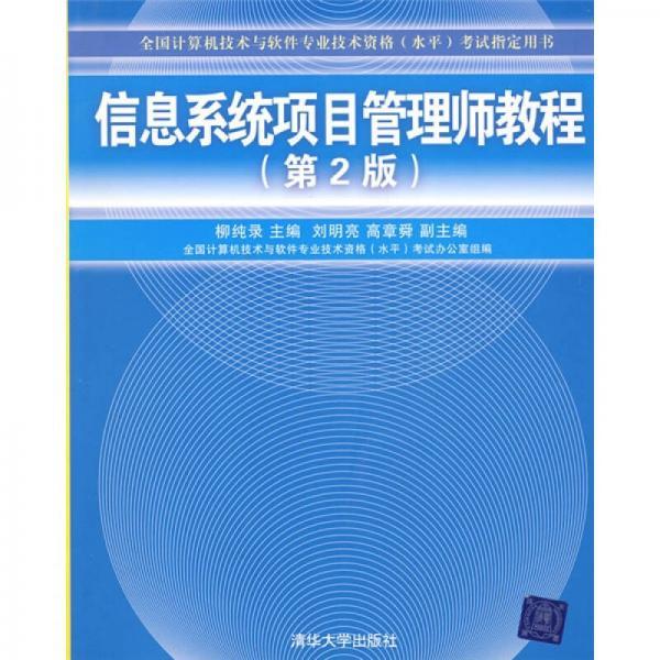 信息系统项目管理师教程
