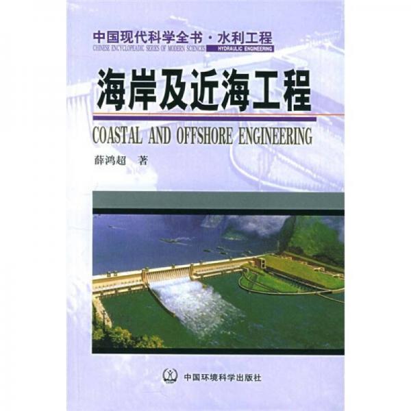 海岸及近海工程:中国现代科学全书·水利工程