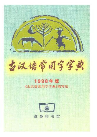 Dictionary of Ancient Chinese Common Words