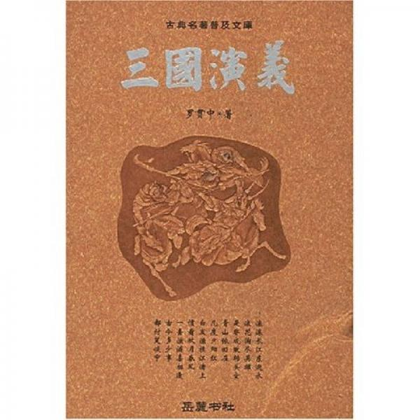 古典名着普及文库:三国演义