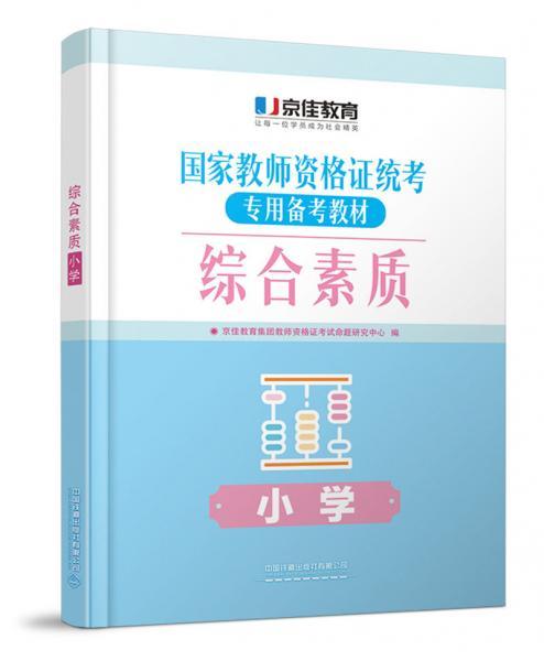 综合素质(小学)(2020京佳教资)