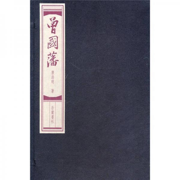 曾国藩(线装小说)