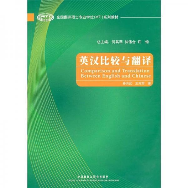 全国翻译硕士专业学位(MTI)系列教材:英汉比较与翻译