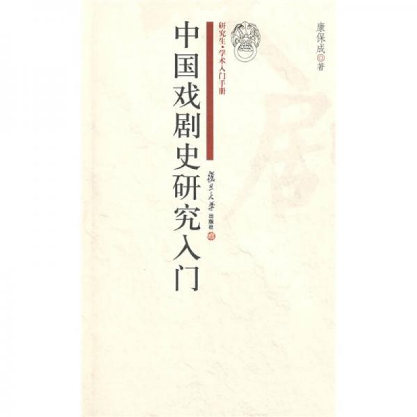 中国戏剧史研究入门