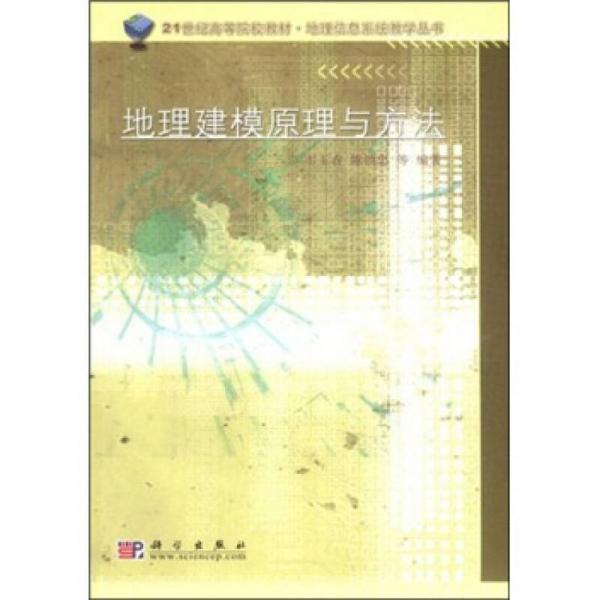 地理信息系统教学丛书:地理建模原理与方法