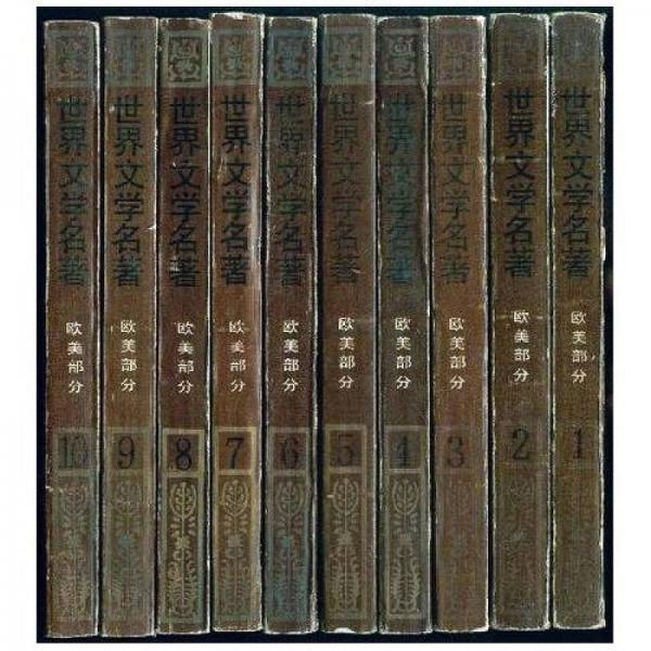 世界文学名著连环画 欧美部分(全十册)