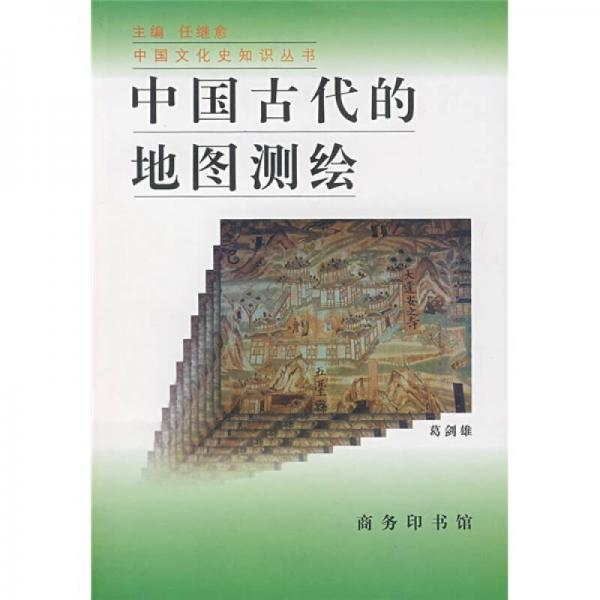 Mapping of ancient China