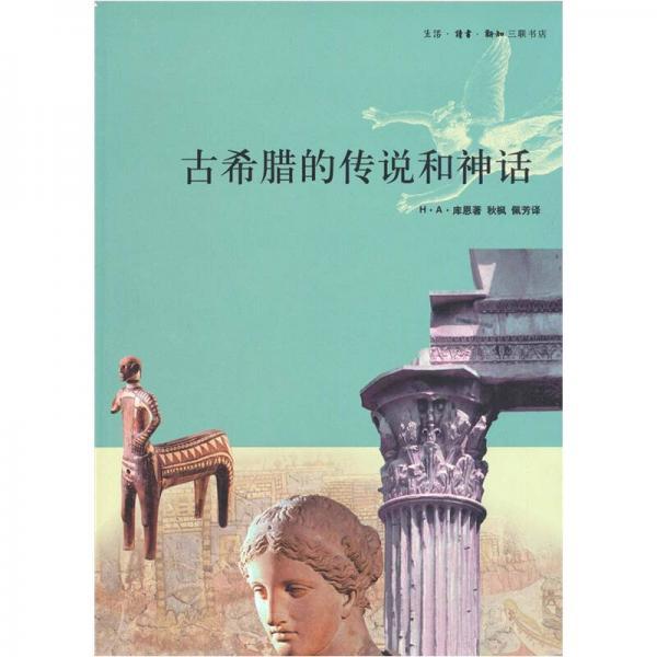 古希腊的传说和神话
