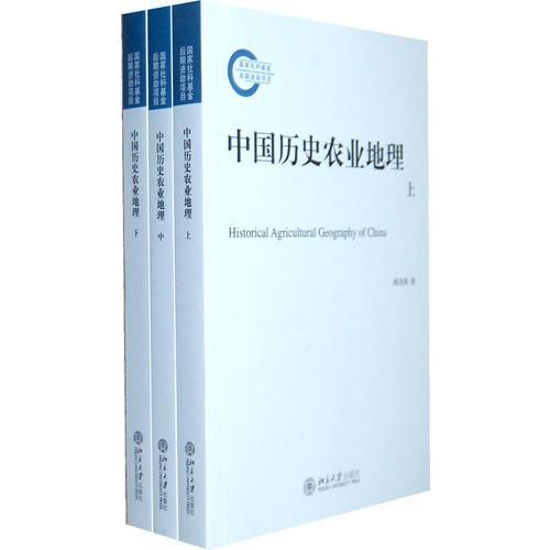 中国历史农业地理